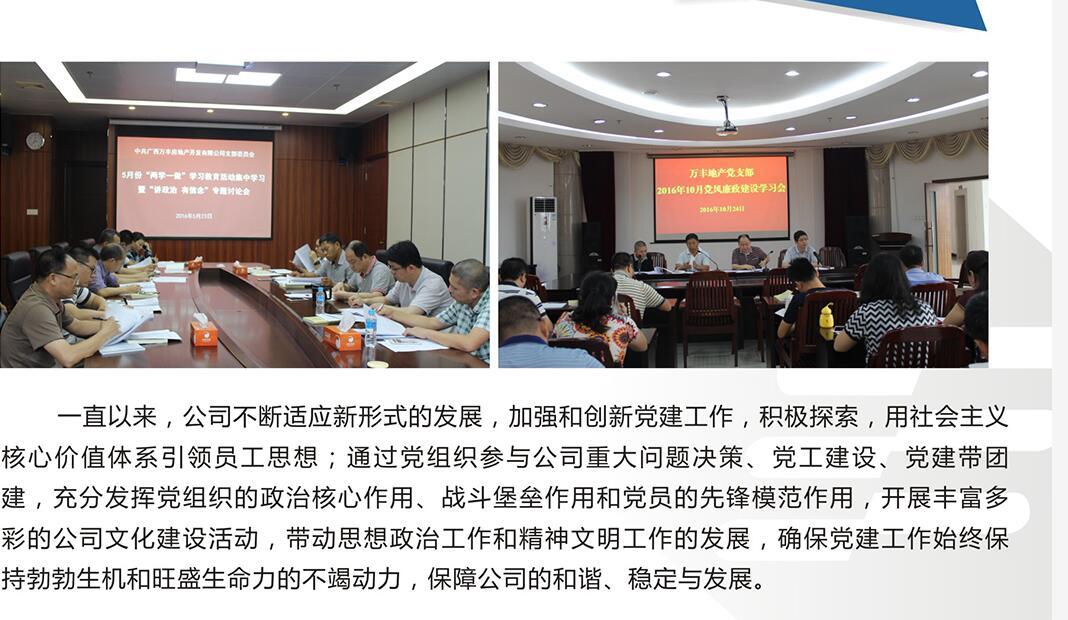 2016年10月万博最新体育app地产党风廉政建设学习会