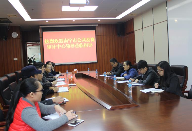 2017年2月6日南宁市公共投资审计中心领导来视察工作