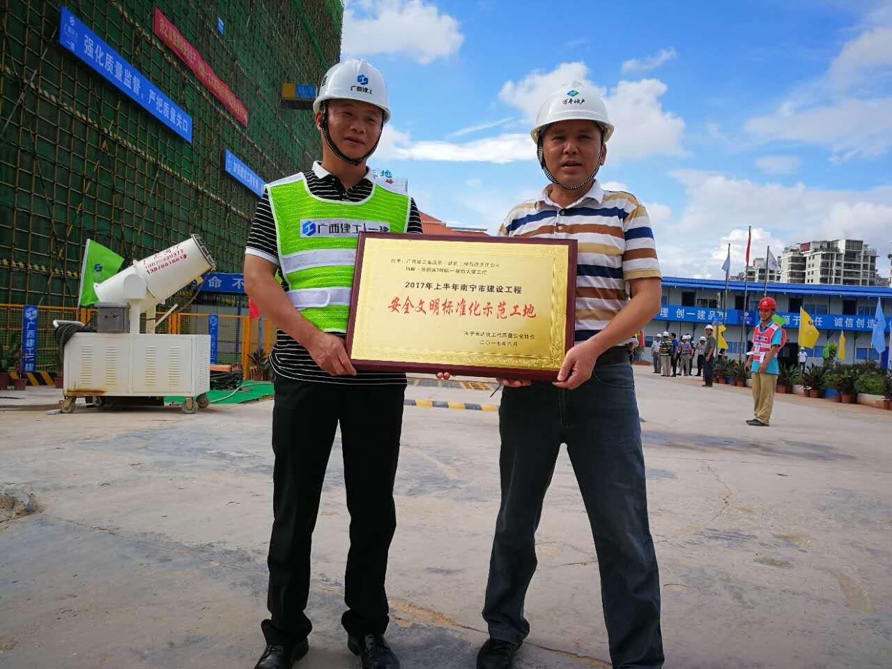 万博最新体育app地产两项目获南宁市安全文明工地荣誉称号