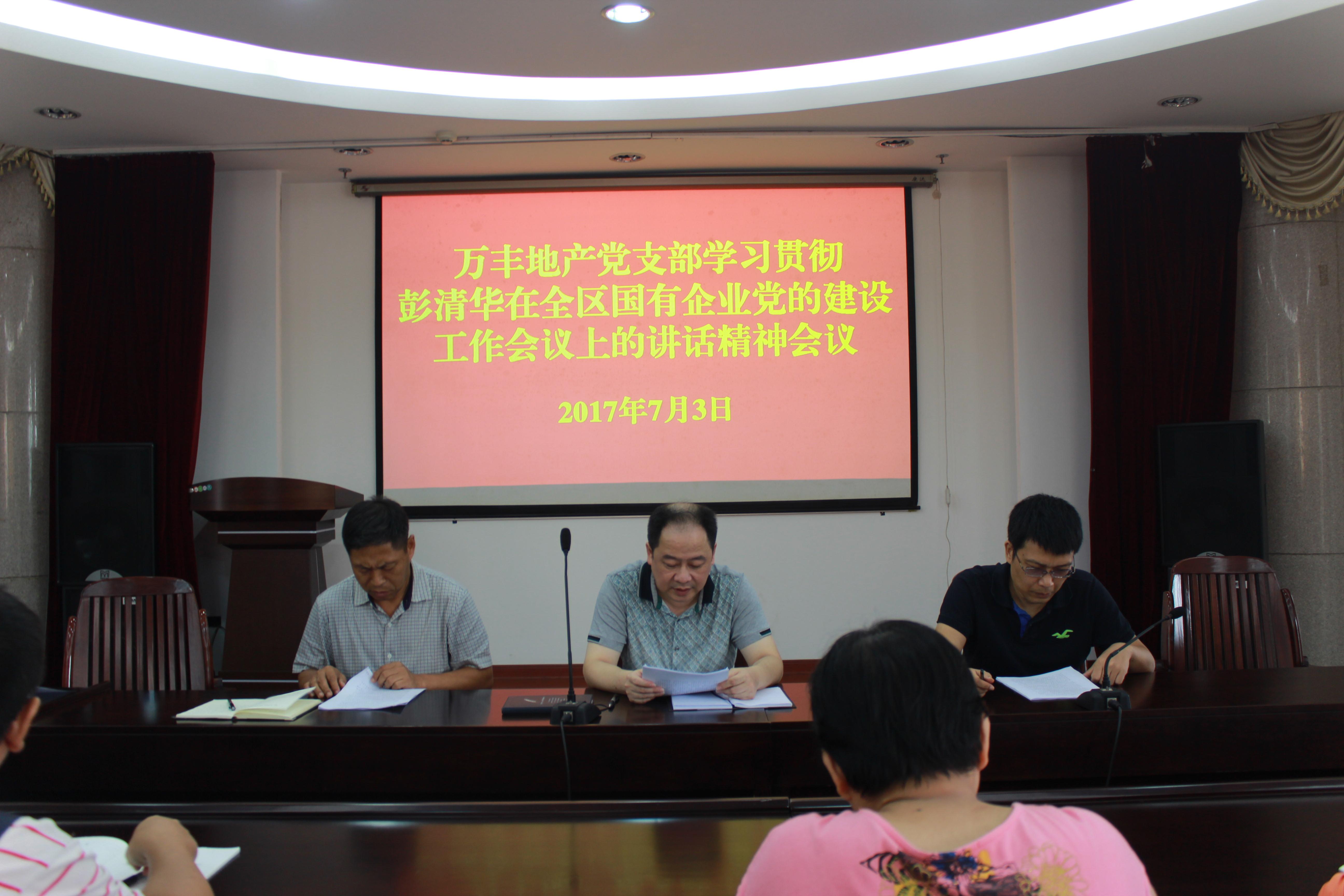 2017年7月3日,公司党支部召开全体党员大会,学习贯彻彭清华在全区国有企业党建工作会议上的重要讲话精神