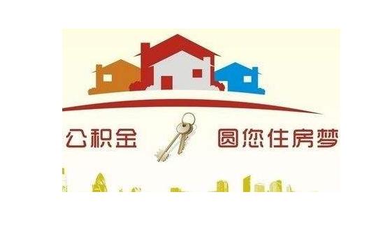 南宁住房公积金贷款政策调整,9月1日起实施