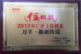 """万博最新体育app•新新传说荣获""""2017广西十佳楼盘"""""""