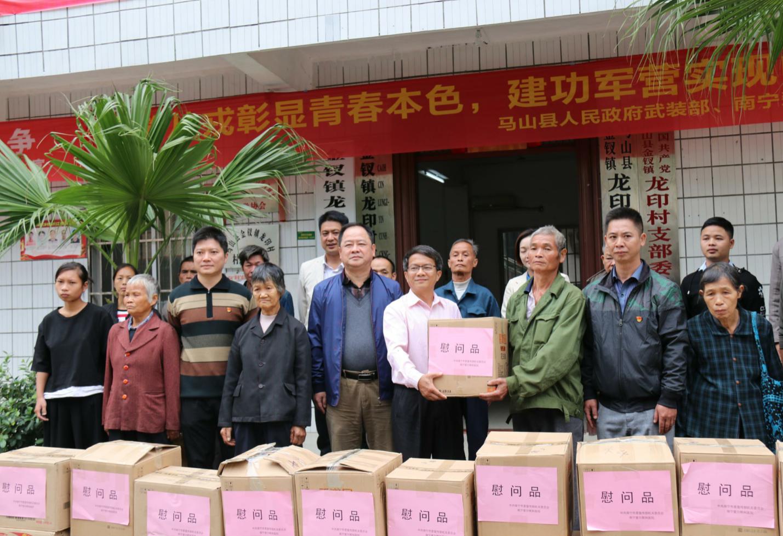 万博最新体育app地产公司会同南宁市委宣传部在龙印村开展 扶贫日主题活动
