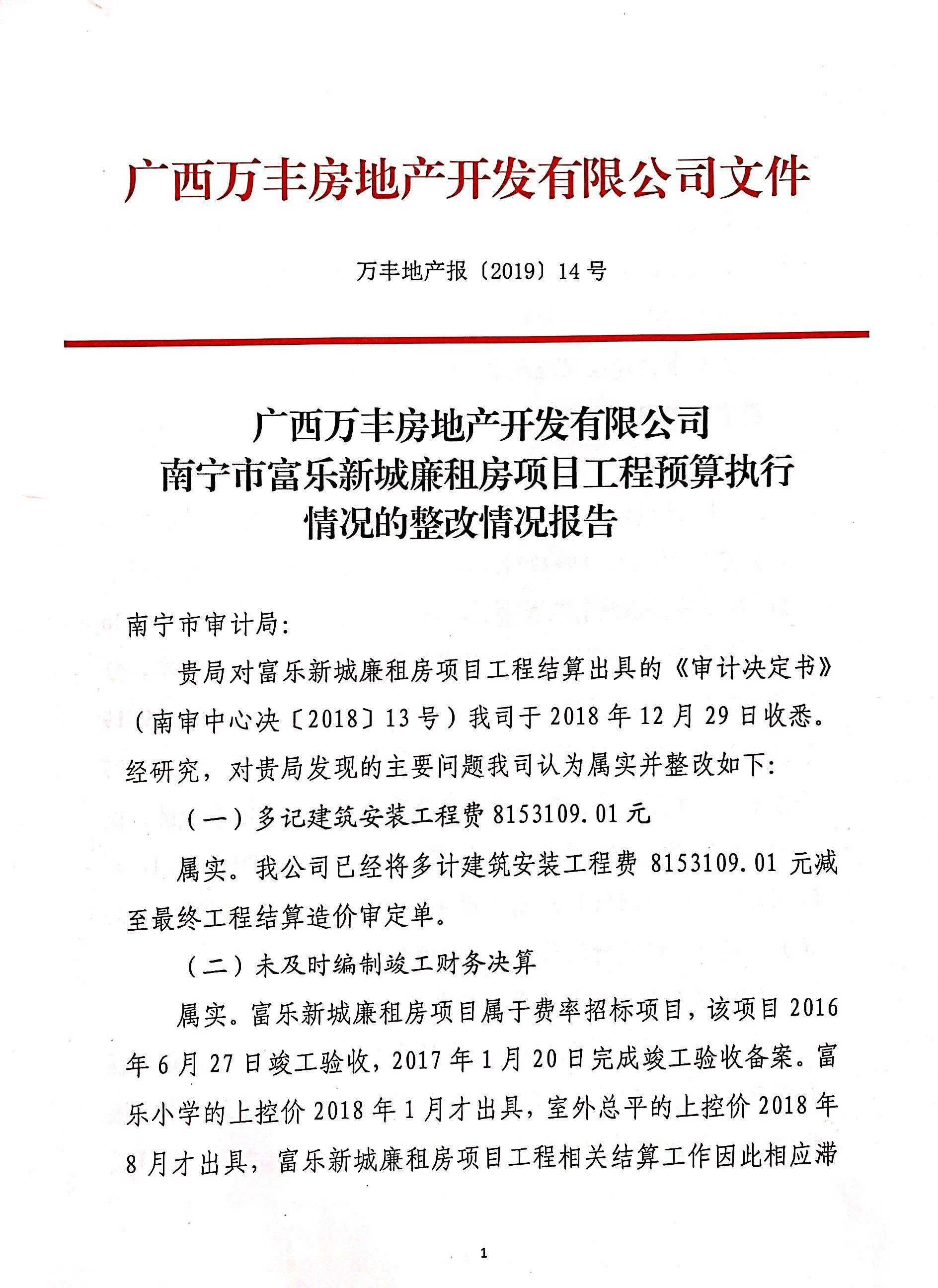 南宁市富乐新城廉租房项目工程预算执行情况的整改情况报告