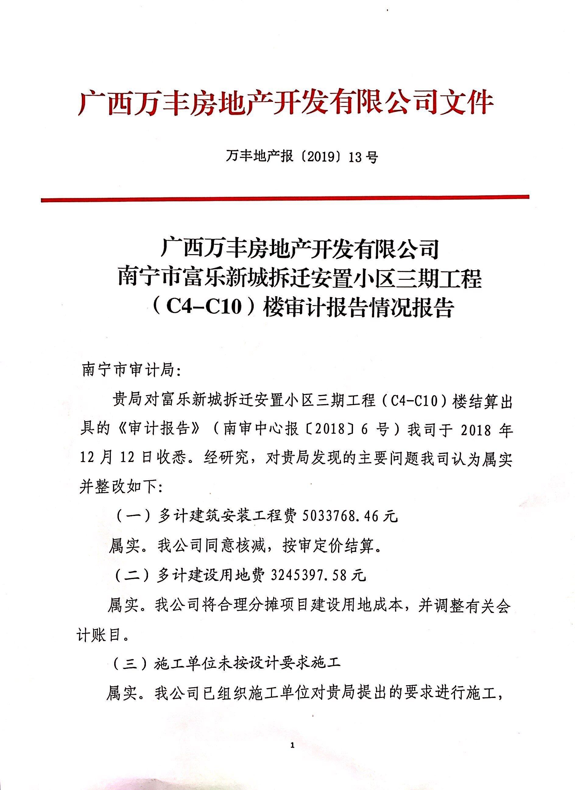 南宁市富乐新城拆迁安置小区三期工程(C4-C10)楼审计报告情况报告